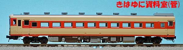 キハ56T-1