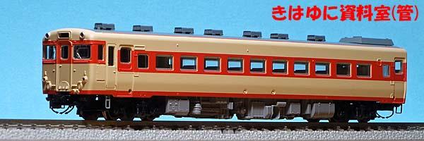 キハ56T-3