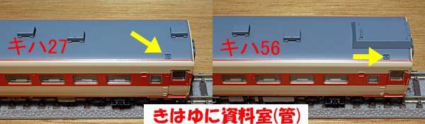キハ56比較2