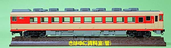 キハ58-1000右